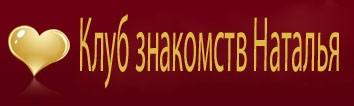 Клуб знакомств Наталья